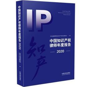 中国知识产权律师年度报告(2020)