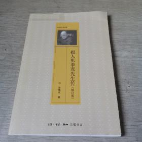 报人张季鸾先生传(修订版)