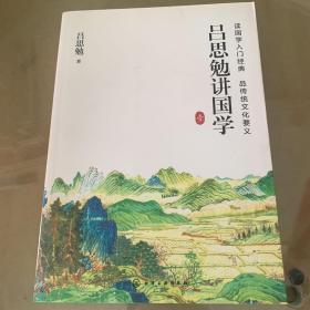 吕思勉讲国学  壹