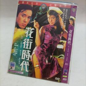 花街时代  邵氏出品电影 DVD  港片dvd 个人收藏  均为单品  碟片全新