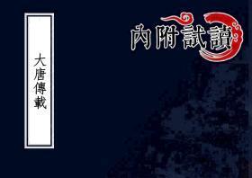 【复印件】大唐传载(一卷 (唐)佚名撰 抄本 (清)乾隆四十七年[1782])