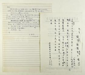 """中国科学院院士 、著名分析化学家、教育家 梁树权 1988年致上野信札一通一页附其致其子志-成家书一封一页(谈及""""我们会在四月二十七离开香港""""等)HXTX118375"""