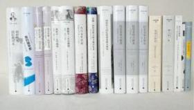 文学纪念碑(十五册)