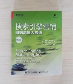 搜索引擎营销— 网站流量大提速(第3版)