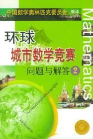 正版环球城市数学竞赛问题与解答(2) 中国数学奥林匹克委员会
