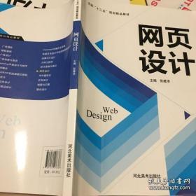 特价图书网页设计9787531078388
