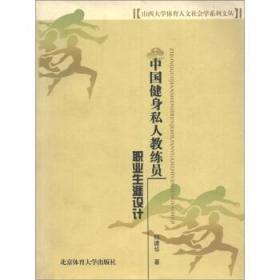 正版山西大学体育人文社会学系列文丛:中国健身私人教练员职