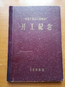 石油工业部兰州炼油厂 开工纪念【五十年代16开精装黑白画册】