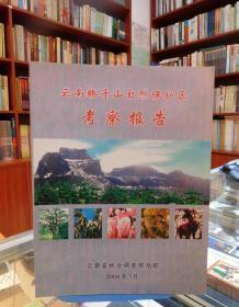 云南轿子山自然保护区考察报告