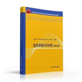 信息获取与利用 第2版  全国工程专业学位研究生教育国家级规划教材