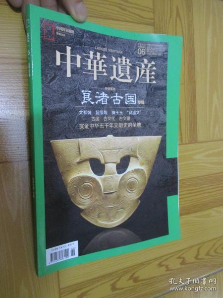 中华遗产(2019-06 , 总第164期 )【良渚古国 专辑】  16开
