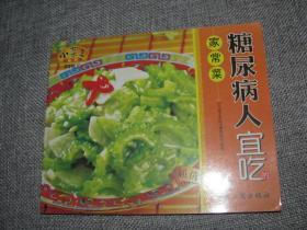 小菜王系列 糖尿病人宜吃的家常菜