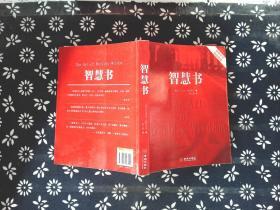 智慧书(最新译本精品典藏)