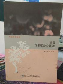 桐江学术丛书:催眠与催眠治疗概述     厦门大学出版社     崔建华  著      9787561540879