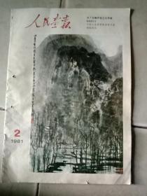 人民画报1981.2