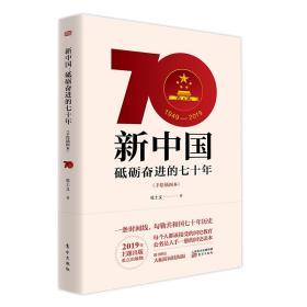 新书--新中国:砥砺奋进的七十年(手绘插图本)