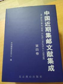 中国近期集邮文献集成四、五、六