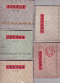 中国成语故事(45全)