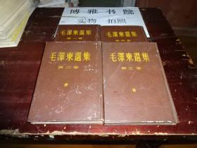 毛泽东选集 1-4卷  竖版繁体  版权如图  根据北京1952年北京 1版 长春版 65年第4次印刷   货号10-3   32开本  少见统一长春印刷