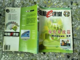 操作系统篇·Windows XP——电脑e课堂`
