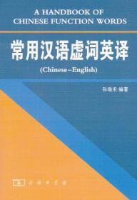 常用汉语虚词英译