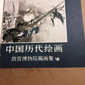 中国历代绘画故宫博物院藏画集VIII