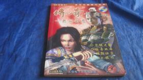 《大众软件》游戏攻略单行手册 传奇宝典-热血神鹰1.6版(无光盘)