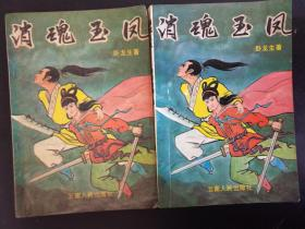 销魂玉凤     上下两册完整套     卧龙生老品香艳经典武侠小说