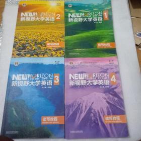 新视野大学英语 第三版读写教程(1--4册全)