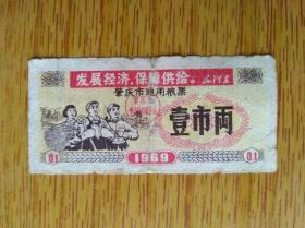414广东省肇庆市1969年通用粮票壹市两,带语录6品50元
