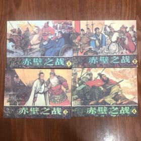 赤壁之战连环画小人书1234
