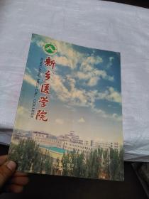 新乡医学院  画册