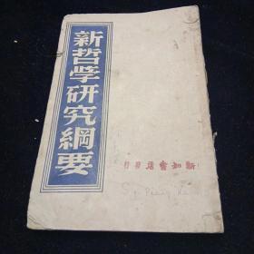 新哲学研究纲要(中华民国36年8月东北版)