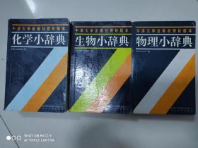 物理 化学 生物 小辞典