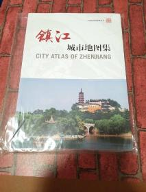 镇江城市地图集  一版一印,全新未拆