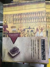 古埃及亡灵书