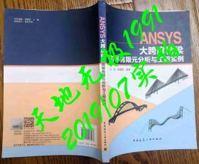 ANSYS大跨度桥梁高等有限元分析与工程实例