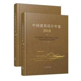 中国建筑设计年鉴 2018 【上下册】9787559110855辽宁科学技术程泰宁