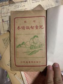 线装《绘图儿童知识读本》下册   无封底!