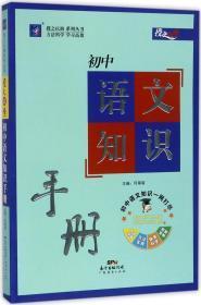 授之以渔:初中语文知识手册