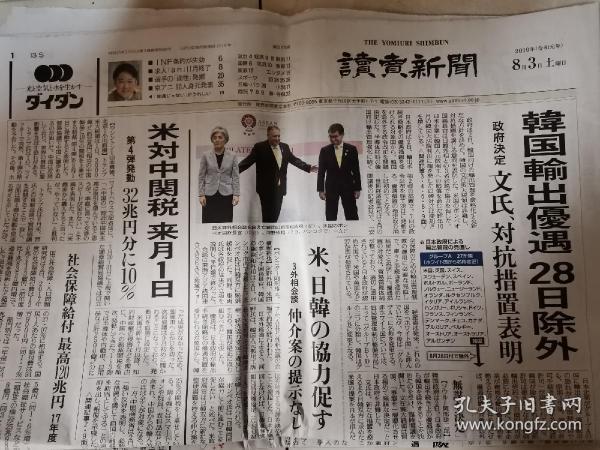 日本《讀賣新聞》2019年8月3日