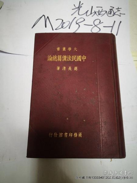 中國民法債篇總論