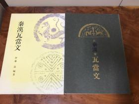 B-0395日本金羊社 刊发《秦汉瓦当文》八开巨册/品相完美 /1995年