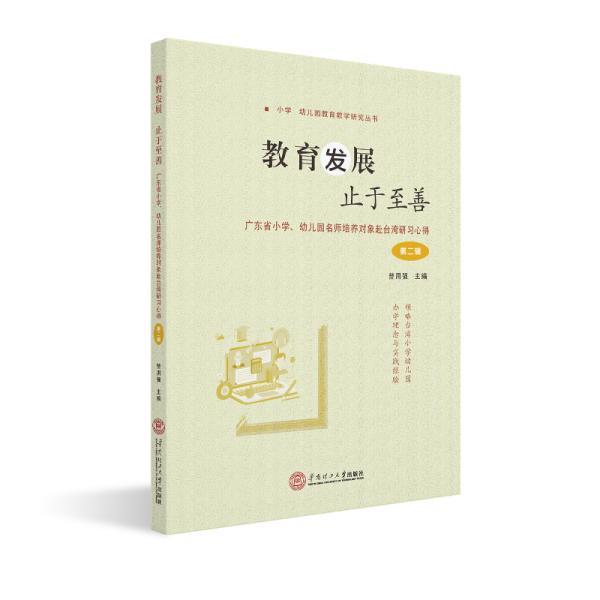 教育发展 止于至善:广东省小学、幼儿园名师培养对象赴台湾研习心得:第二辑