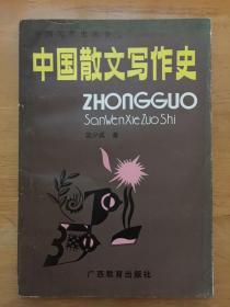 正版现货 中国散文写作史 蓝少成 广西教育出版社 签赠本