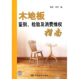 木地板鉴别、检验及消费维权指南
