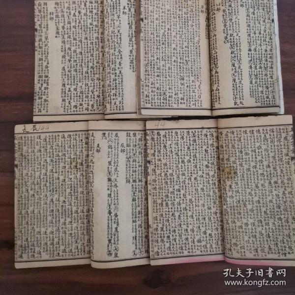 考正玉堂字匯(元亨利貞) 四冊全