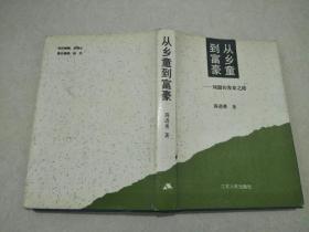 从乡童到富豪:刘国钧发家之路