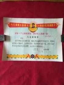 文革时期入伍通知书(1969年带毛主席像)
