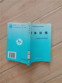 形体训练(馆藏,正书口有印章).